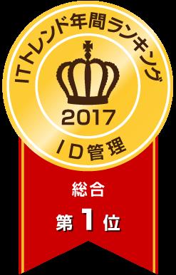 ITトレンド「2017年間ランキング」 ID管理部門1位サイトシール
