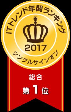 ITトレンド「2017年間ランキング」 シングルサイン部門1位サイトシール