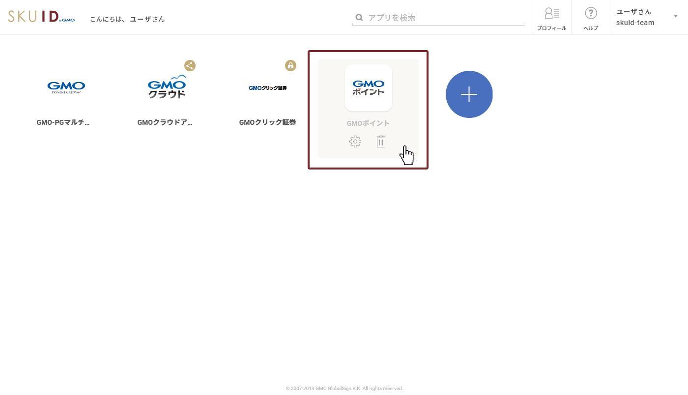 画面説明「SKUID証明書のパスワードファイルの改行コードを変更」